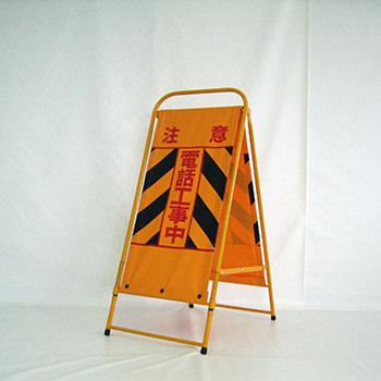 工事標識写真