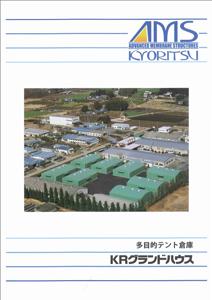 テント倉庫カタログ